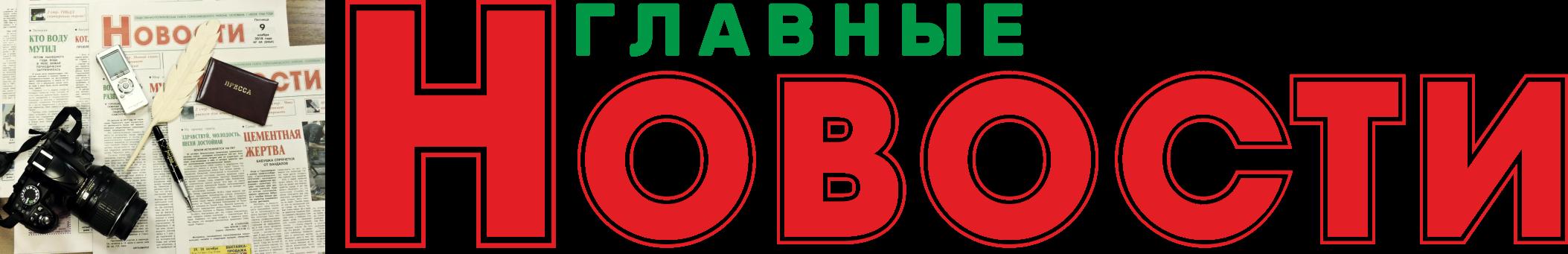 """Газета """"Новости"""", г. Горнозаводск"""