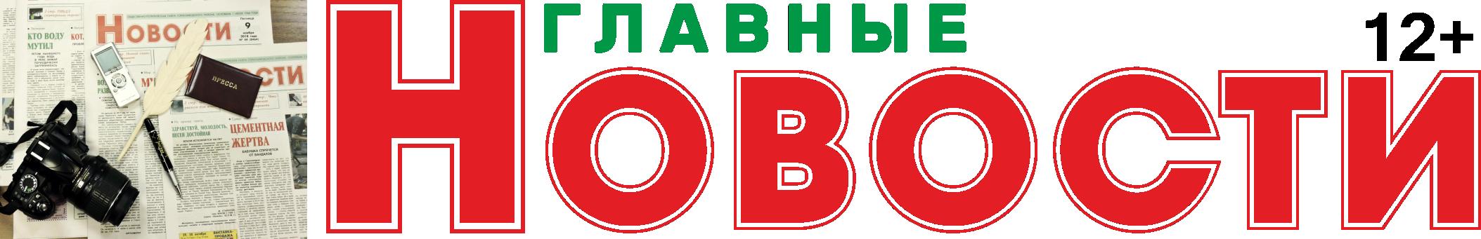 """""""Новости"""" Горнозаводского городского округа"""